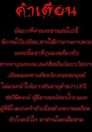 แดนผีห่า 3 – [Hwan] Dead Land Ch.3